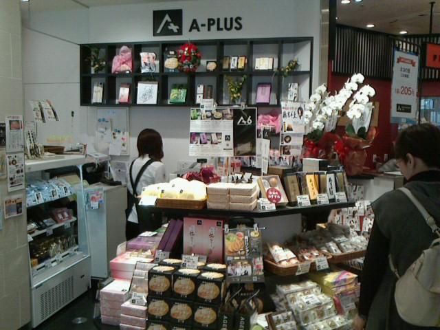 熱海駅で鶴吉羊羹が買える場所 (2)