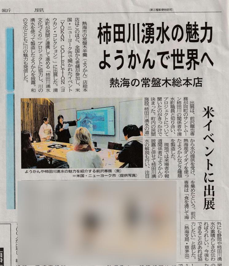 常盤木羊羹店が静岡新聞に掲載されました