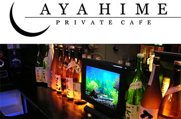 PRIVATE CAFE AYAHIME